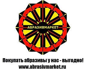 Абразив Маркет-2019.jpg