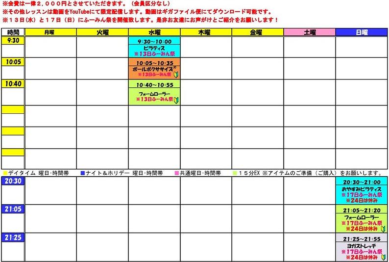 スケジュール10月_edited.jpg