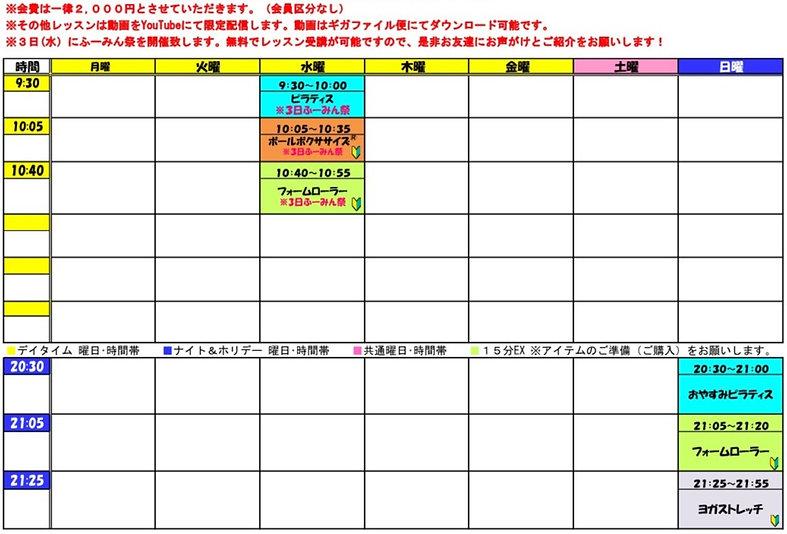 スケジュール11月_edited.jpg