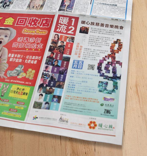 wh_newspaper_advert150412 copy.jpg