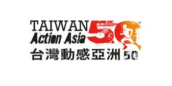 AA_Taiwan50_logo.jpg