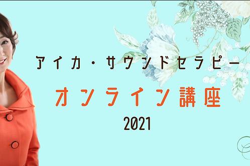 グループオンライン講座2021 5回分