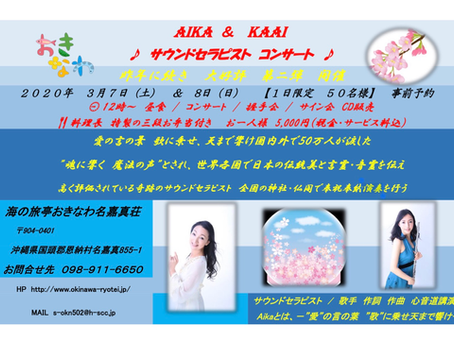 沖縄免疫アップコンサート