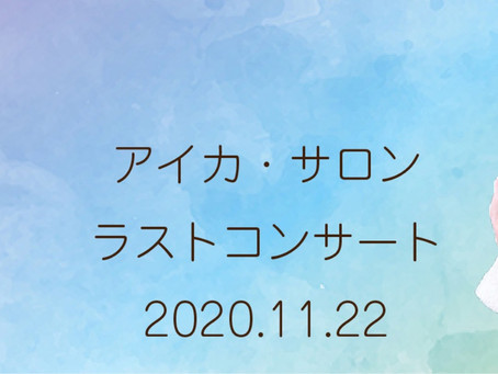 ありがとう京都コンサート