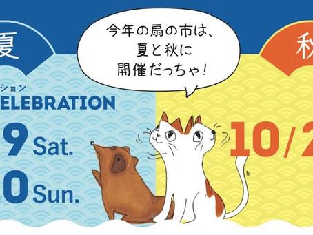 8月19・20日扇の市 ひょうご屋meetsにいがたもよう研究所!