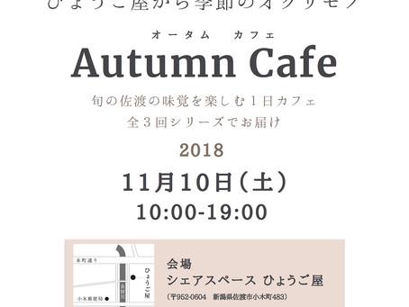 11月イベントざんまい!