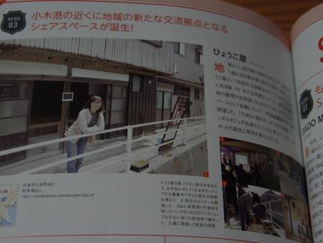 \pas magazineに紹介されました/