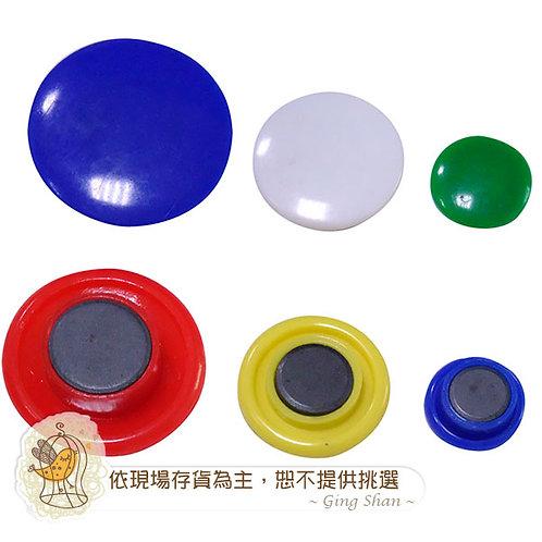 綜合彩色磁鐵(30入)