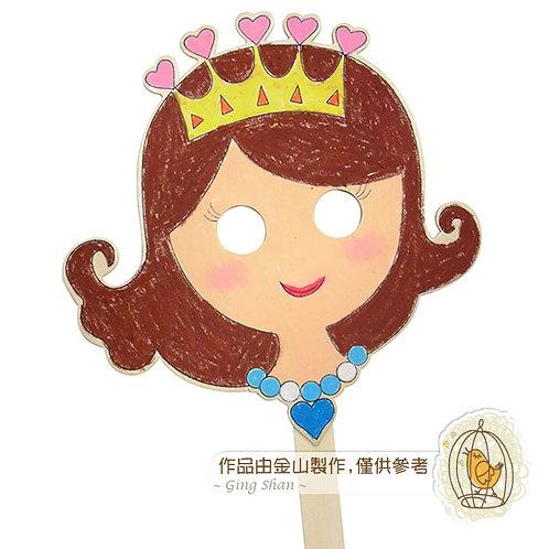 公主木面具