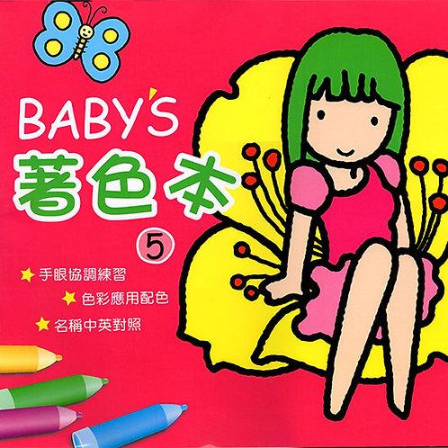 BABY'S著色本(5)