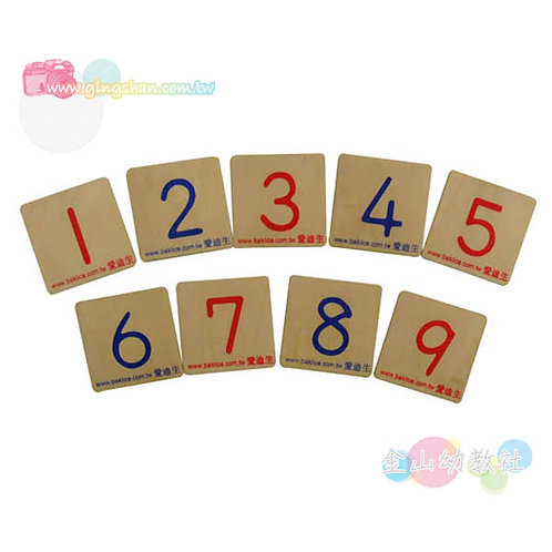 數字1~9(3公分)