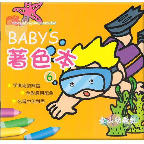 BABY'S著色本(6)