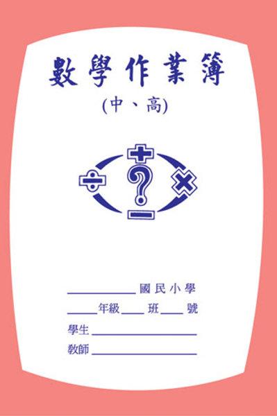 國小數學作業簿(中高年級)