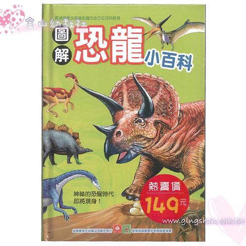 圖解恐龍小百科