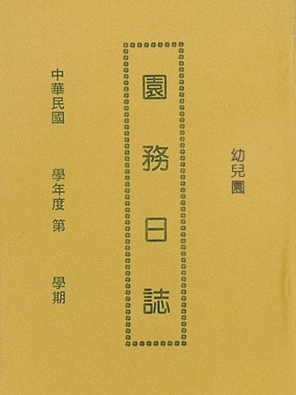 [編號: 20101 ] 園務日誌