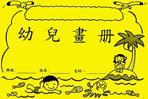 [編號: G120 ] 幼兒畫冊