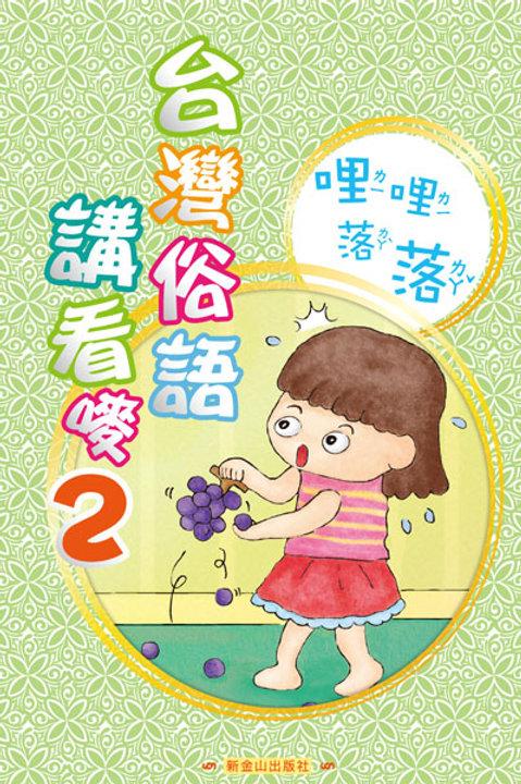 [編號: E347 ] 台灣俗語講看嘜(2)