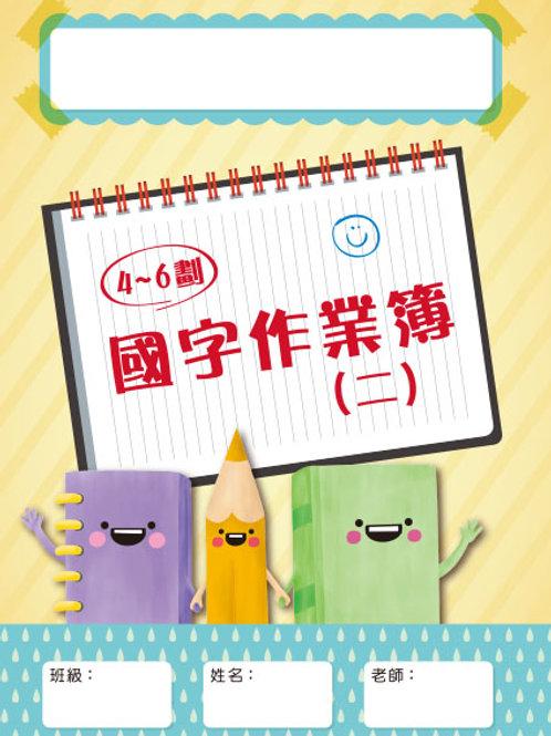 4~6劃國字作業簿(二)