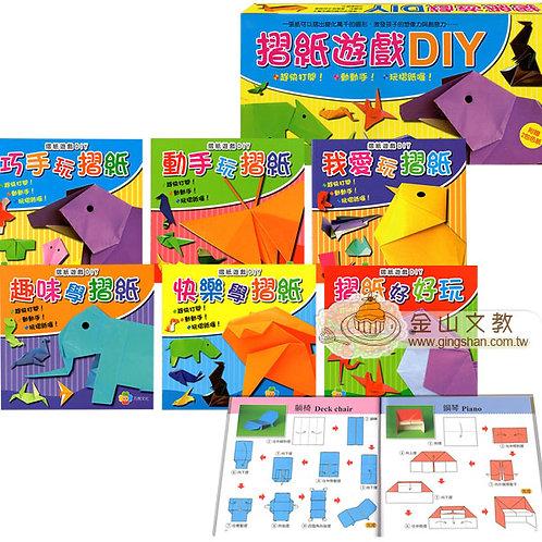 摺紙遊戲DIY