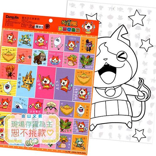 [編號: 20497-1 ] 妖怪手錶郵票著色貼12張