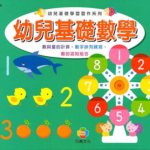 [編號: 10173-1 ] 幼兒基礎數學