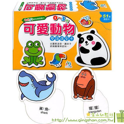 雙語造型卡(可愛動物)