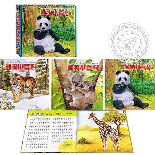動物小百科3書