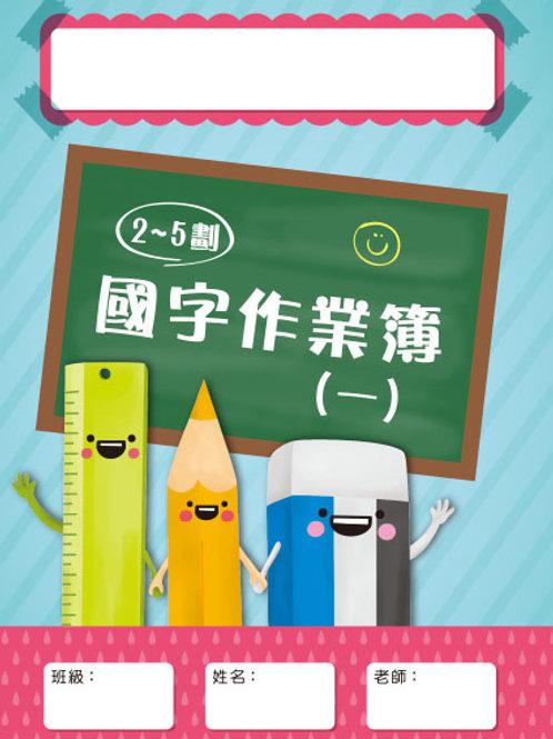 2~5劃國字作業簿(一)
