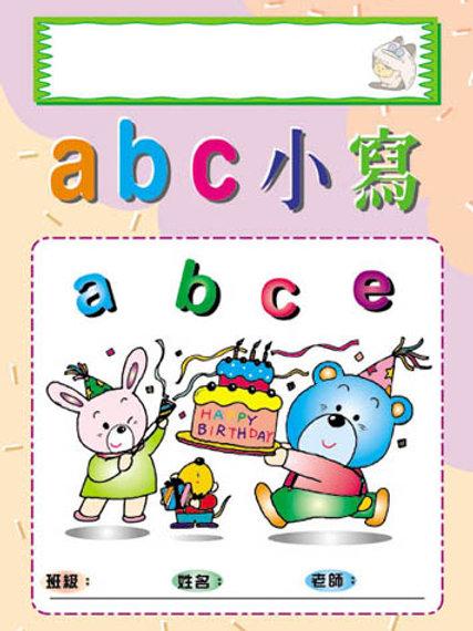abc小寫