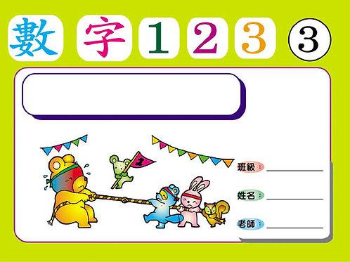 數字簿123(3)