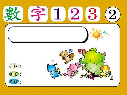 數字簿123(2)