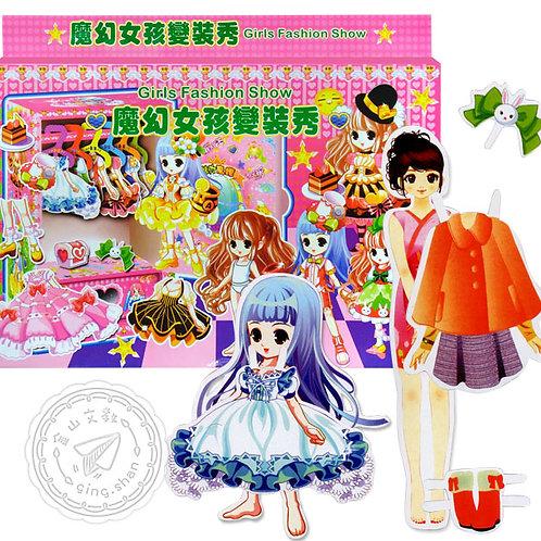 魔幻女孩紙娃娃