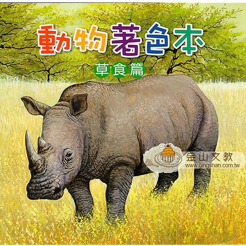 10084 動物著色本(草食篇)