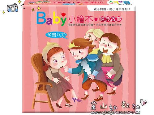Baby小繪本-經典故事(10書1CD)