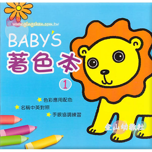 BABY'S著色本(1)