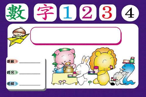 數字簿123(4)