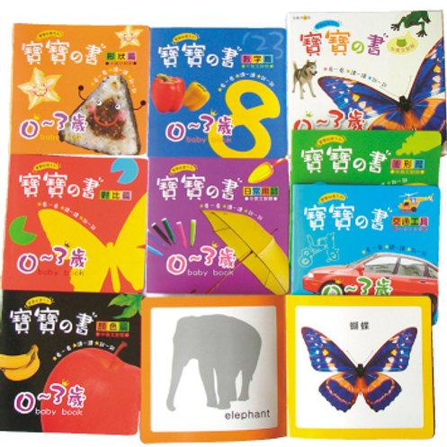 0~3歲寶寶的書8本