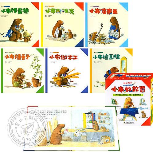 小布的故事6書