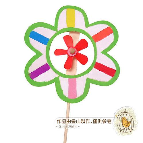 彩繪花朵風車