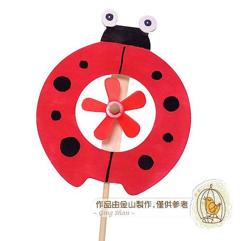 彩繪瓢蟲風車