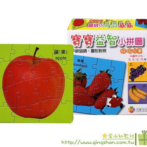 寶寶益智小拼圖(好吃水果)