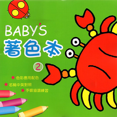 BABY'S著色本(2)