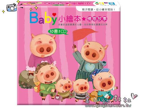 Baby小繪本-情感故事(10書1CD)