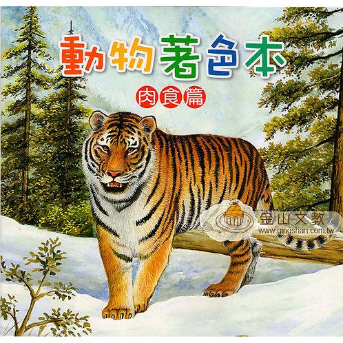 10083 動物著色本(肉食篇)