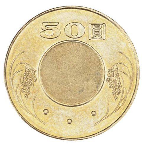 [編號: 20803-6 ] 50元塑膠錢幣模型(500/包)