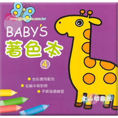 BABY'S著色本(4)