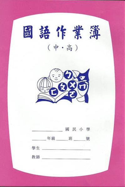 國小國語作業簿(中高年級)