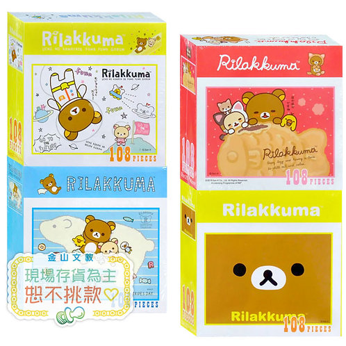 [編號: 50488-5 ]拉拉熊盒裝拼圖