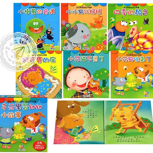 多元學習幼幼小故事(6書6CD)