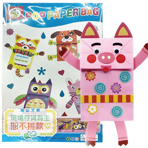 [編號: 32008-2 ] 動物紙袋手偶